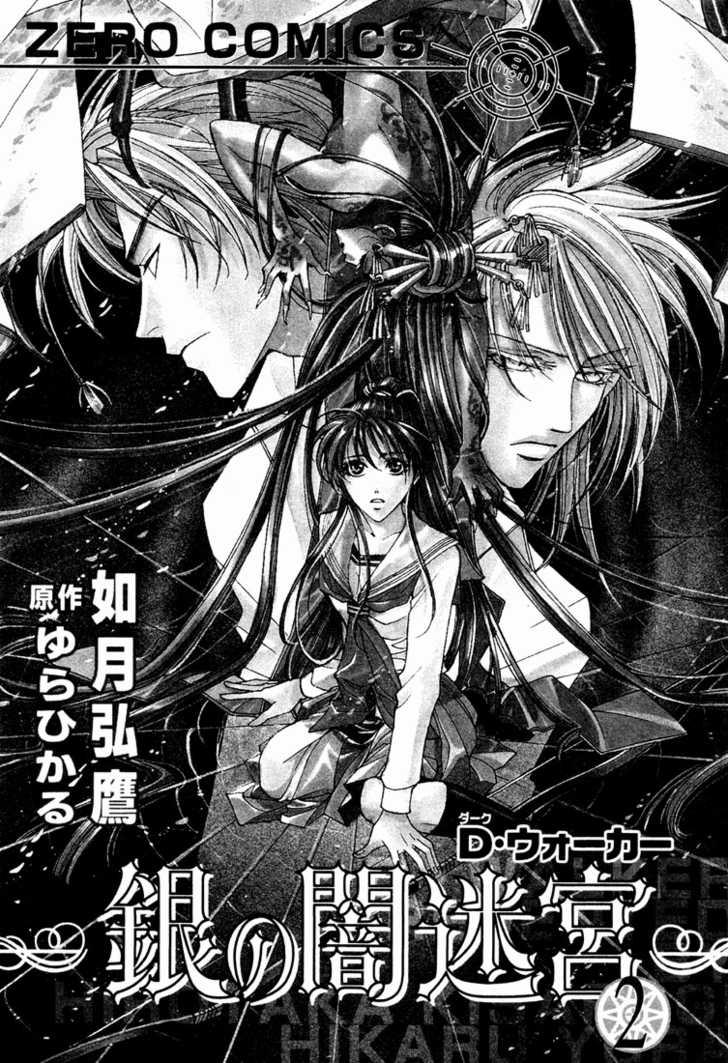 Gin no Yamimeikyuu - D・Walker 5 Page 2