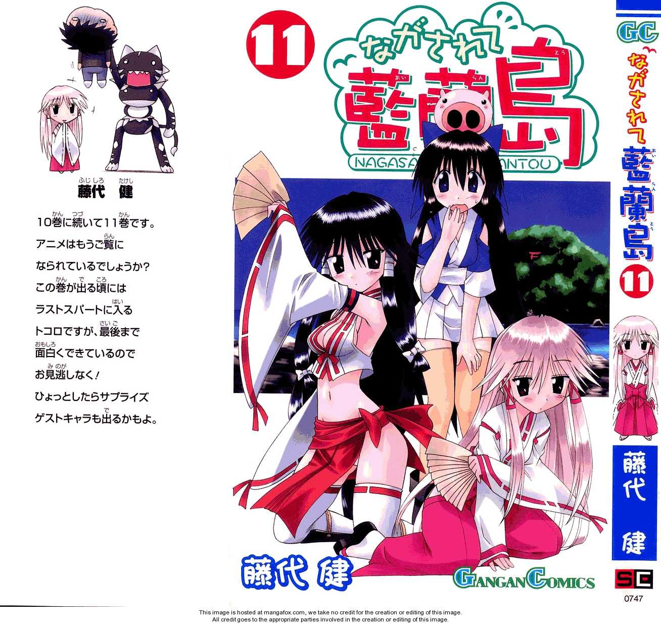 Nagasarete Airantou 58 Page 2