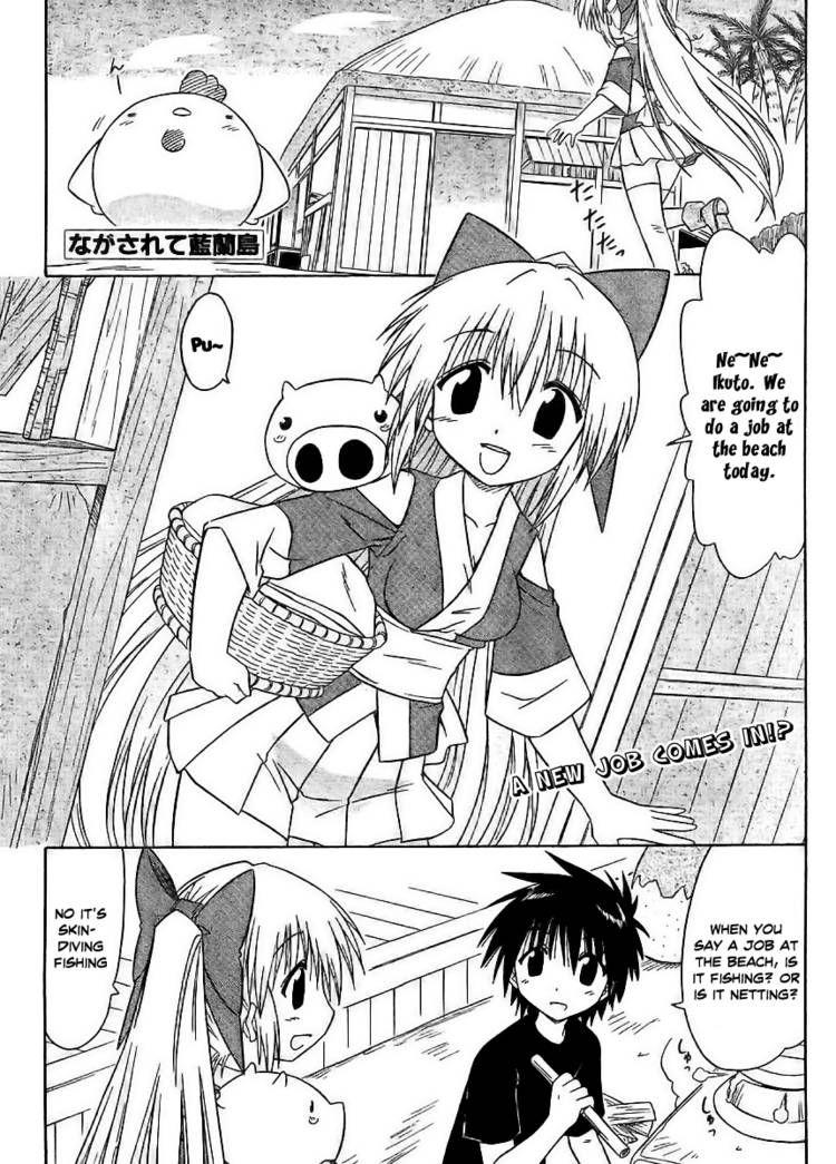 Nagasarete Airantou 98 Page 2