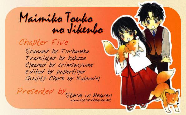 Maimiko Touko no Jikenbo 5 Page 1