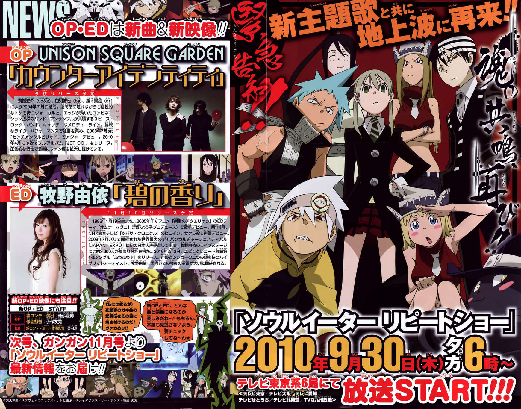 Soul Eater 78 Page 2