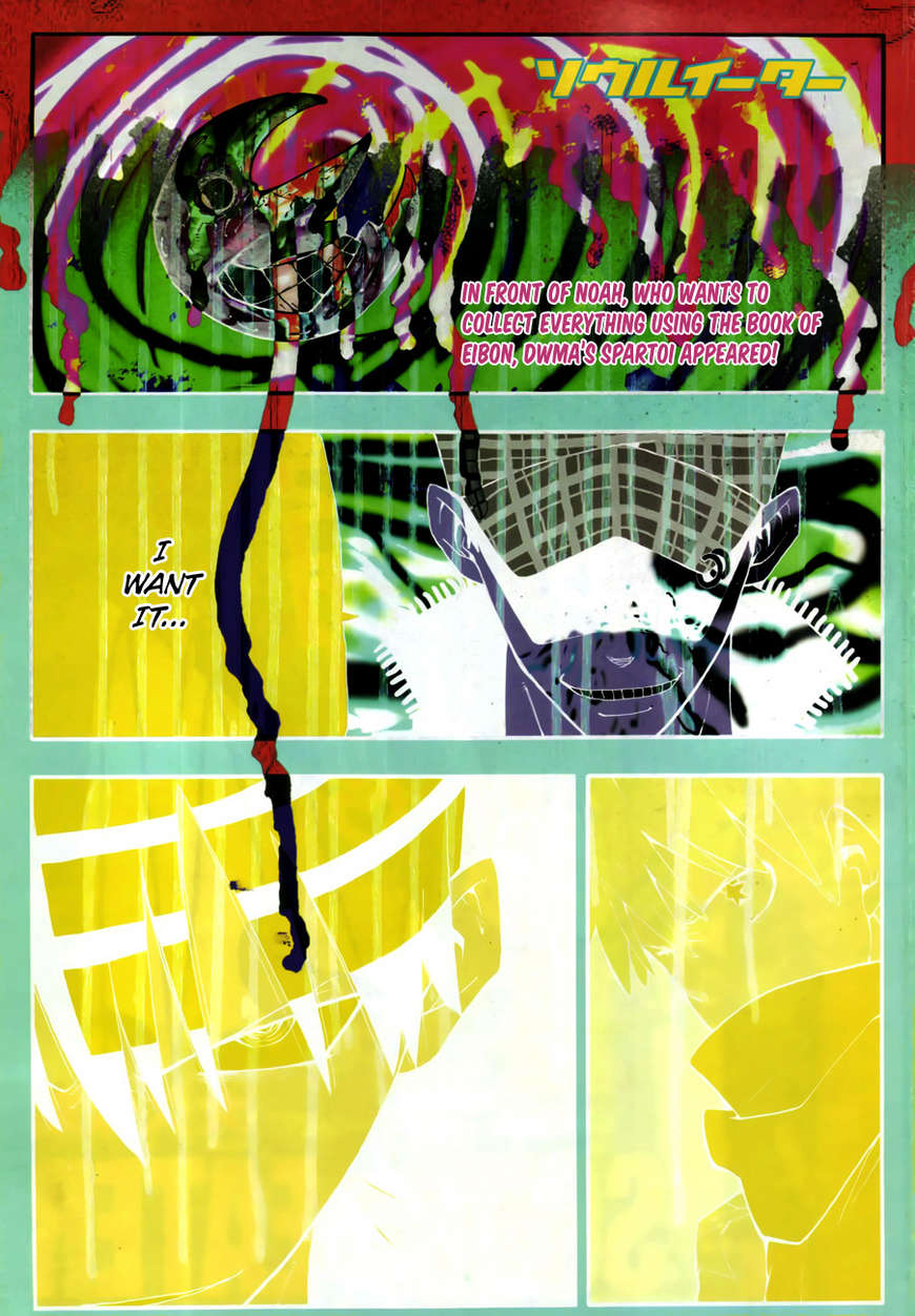 Soul Eater 80 Page 1