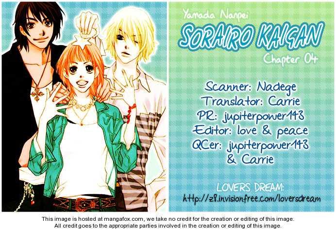 Sorairo Kaigan 4 Page 1