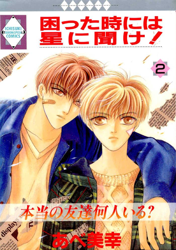 Komatta Toki ni wa Hoshi ni Kike! 4 Page 1