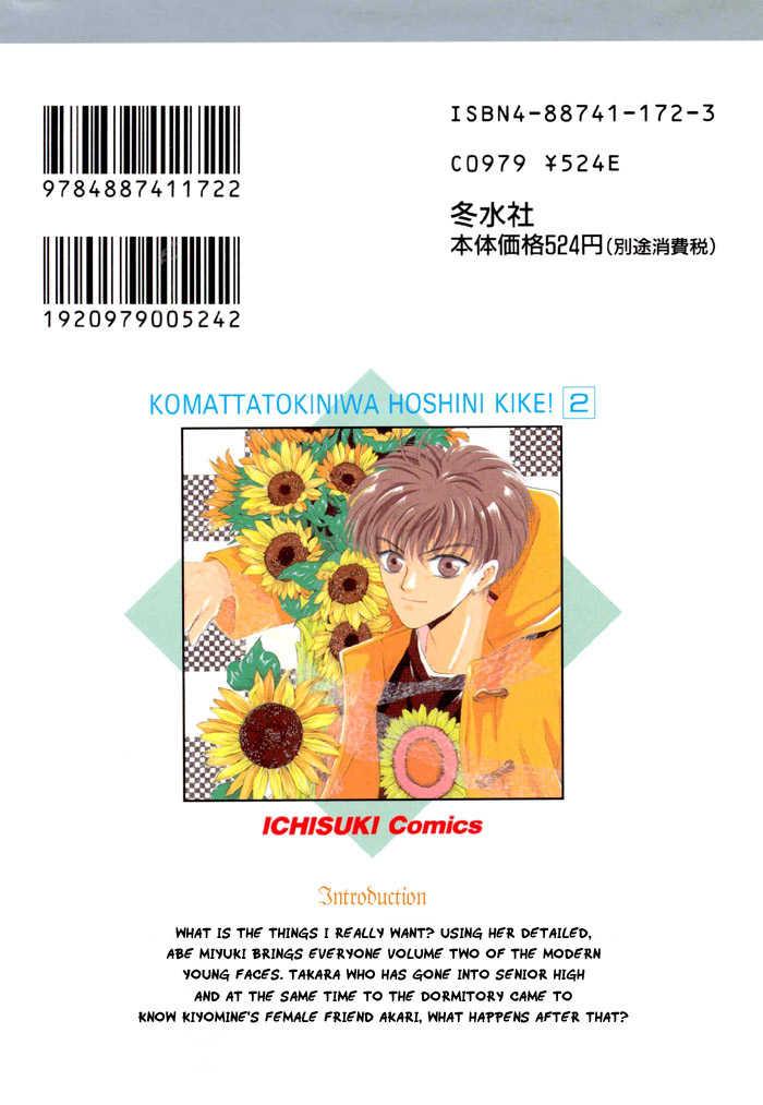 Komatta Toki ni wa Hoshi ni Kike! 4 Page 2