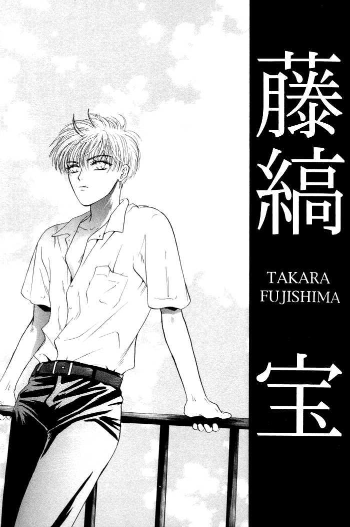 Komatta Toki ni wa Hoshi ni Kike! 5 Page 1