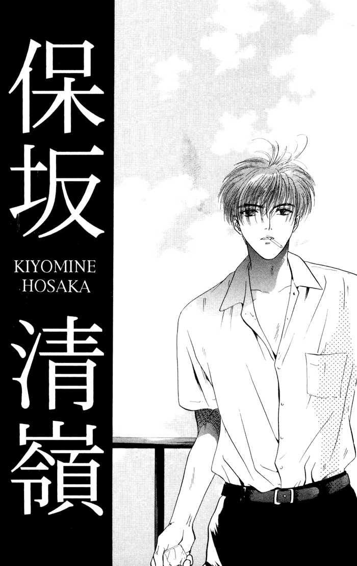 Komatta Toki ni wa Hoshi ni Kike! 6 Page 1