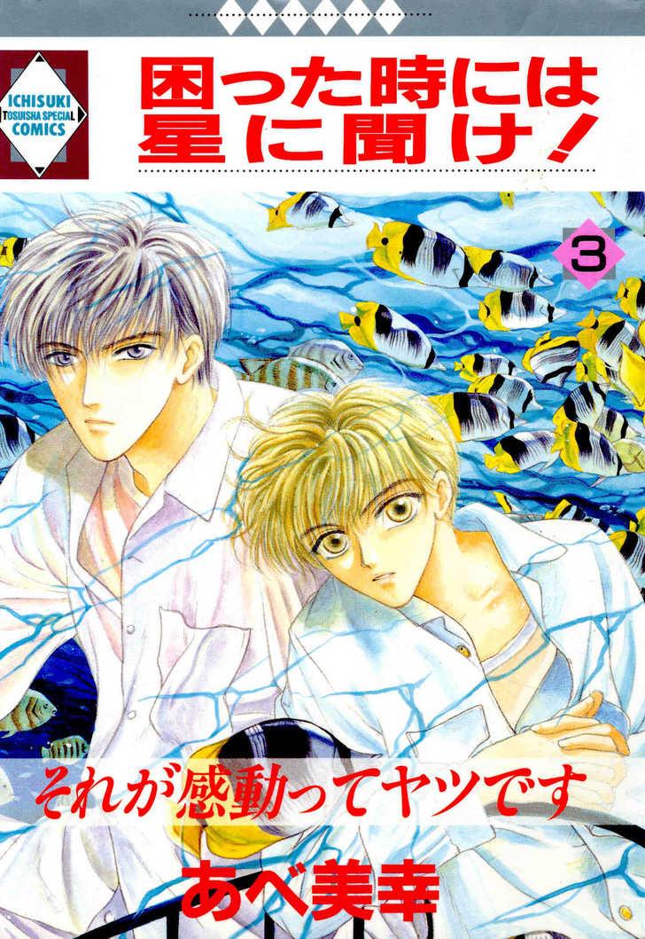Komatta Toki ni wa Hoshi ni Kike! 8 Page 2