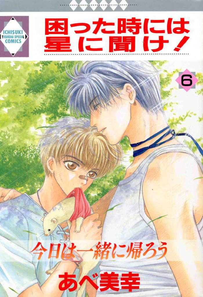 Komatta Toki ni wa Hoshi ni Kike! 18 Page 1