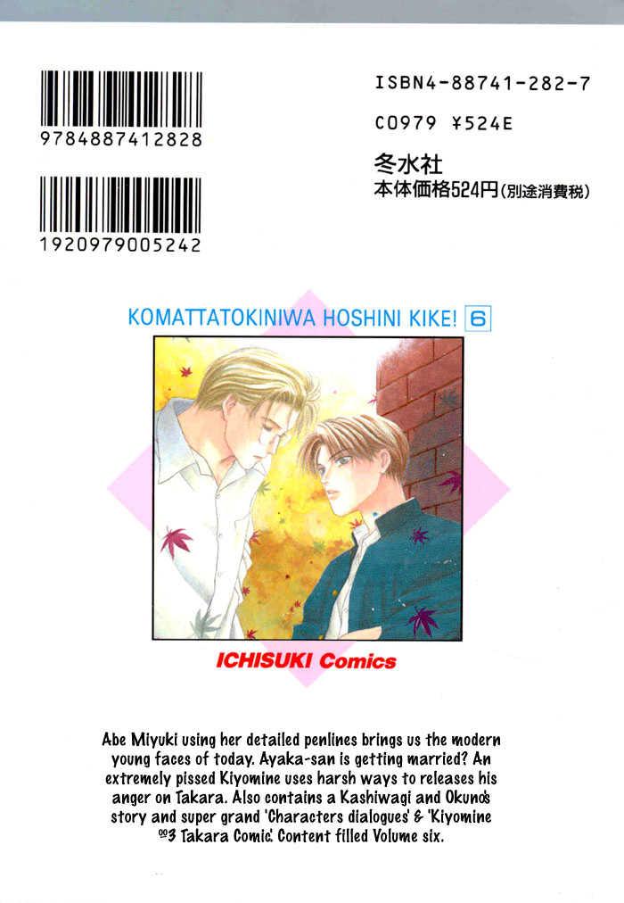 Komatta Toki ni wa Hoshi ni Kike! 18 Page 2