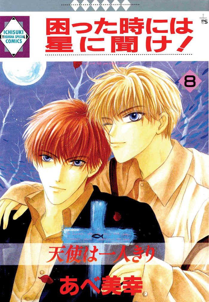 Komatta Toki ni wa Hoshi ni Kike! 22 Page 2