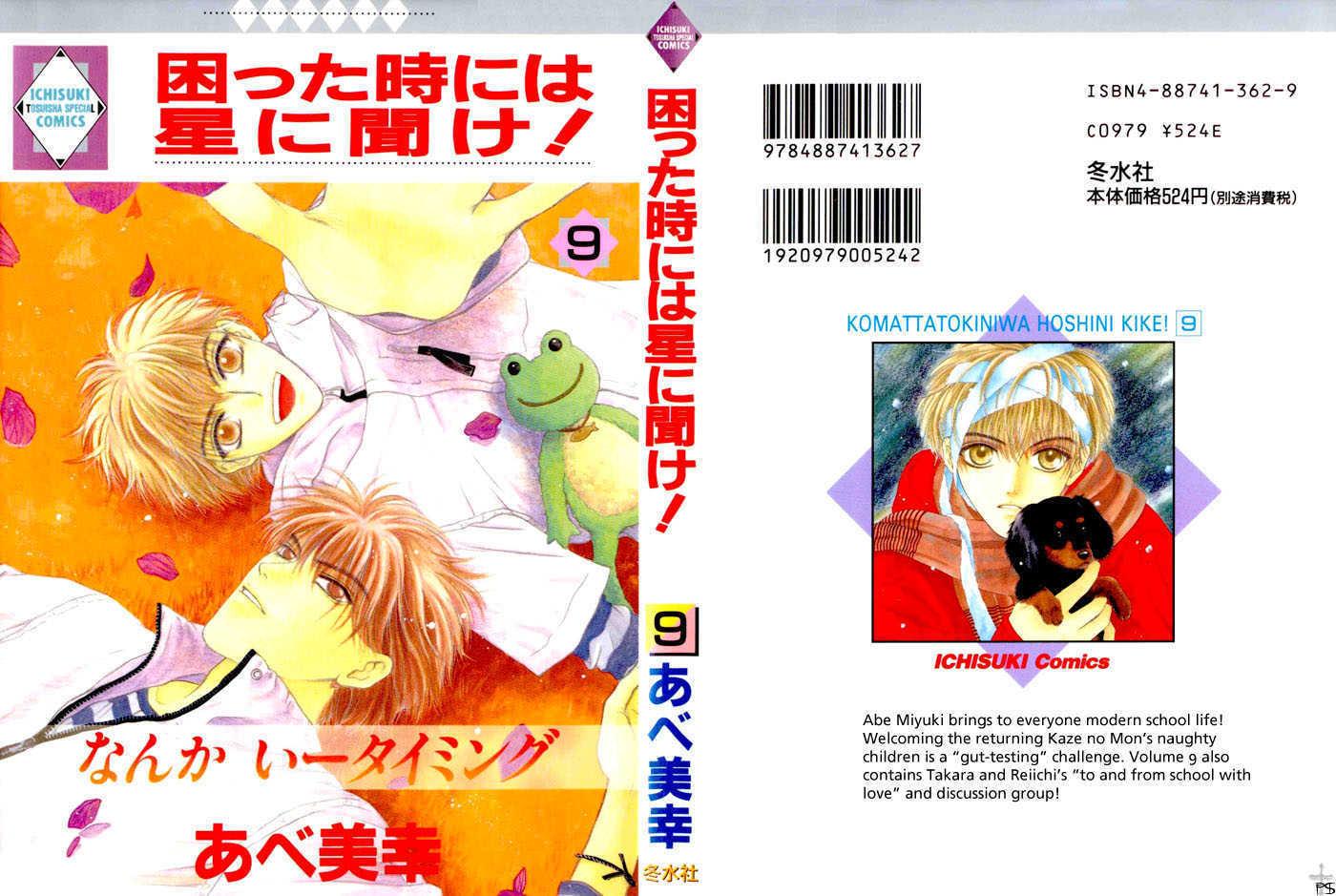 Komatta Toki ni wa Hoshi ni Kike! 24.1 Page 1