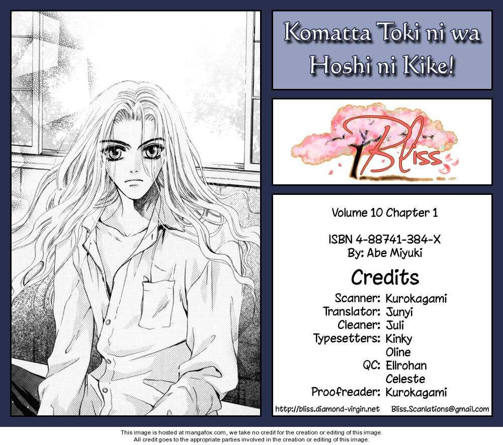 Komatta Toki ni wa Hoshi ni Kike! 26 Page 1