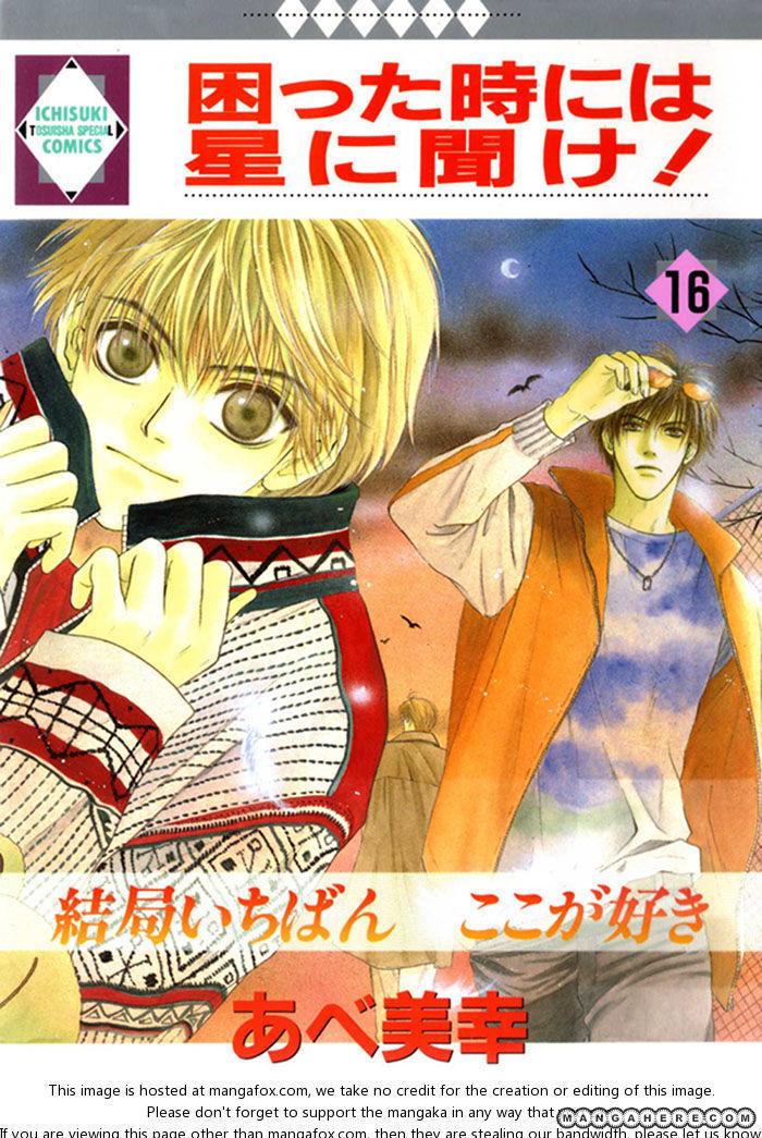 Komatta Toki ni wa Hoshi ni Kike! 44 Page 2