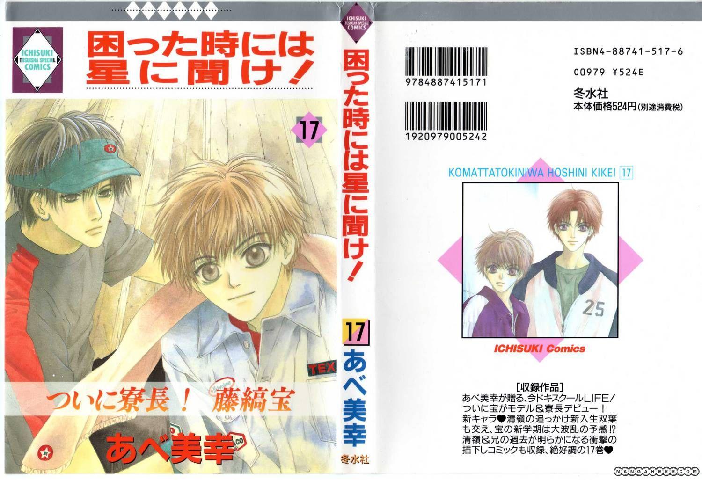 Komatta Toki ni wa Hoshi ni Kike! 47 Page 1