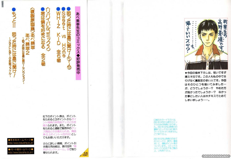 Komatta Toki ni wa Hoshi ni Kike! 47 Page 2
