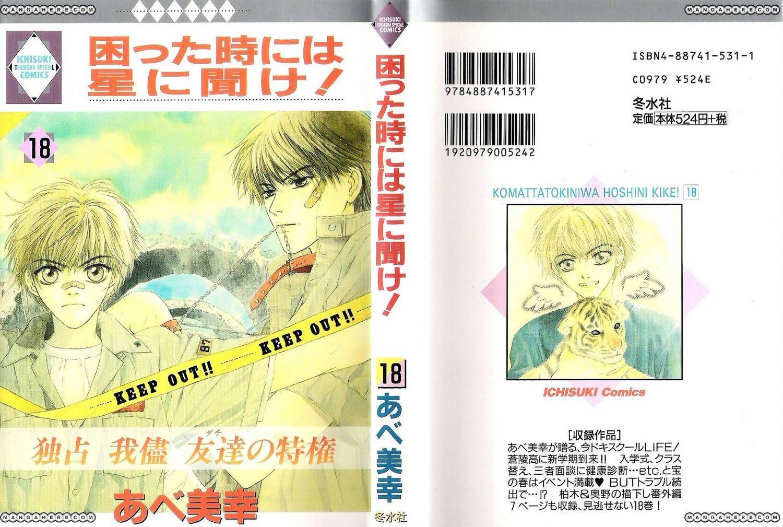 Komatta Toki ni wa Hoshi ni Kike! 50 Page 1