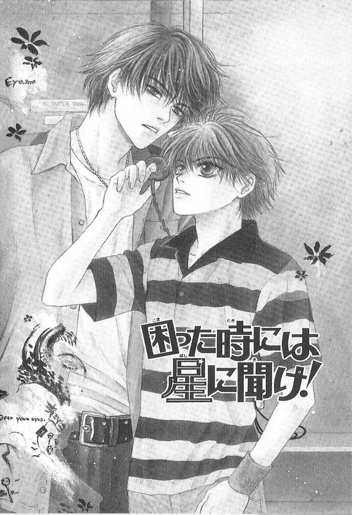 Komatta Toki ni wa Hoshi ni Kike! 51 Page 1