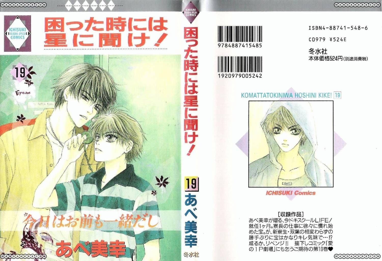 Komatta Toki ni wa Hoshi ni Kike! 53 Page 1