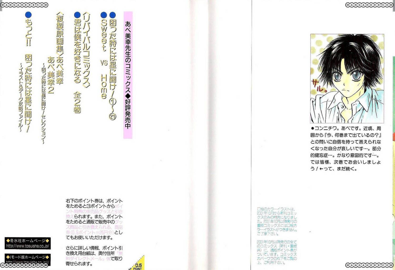 Komatta Toki ni wa Hoshi ni Kike! 53 Page 2