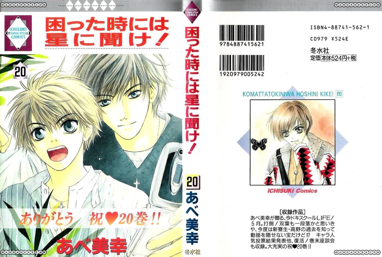 Komatta Toki ni wa Hoshi ni Kike! 56 Page 1