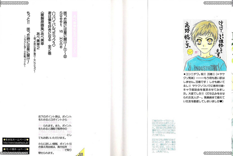 Komatta Toki ni wa Hoshi ni Kike! 56 Page 2