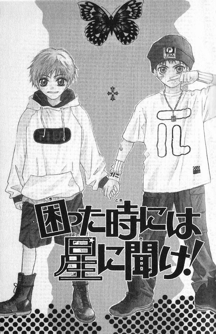 Komatta Toki ni wa Hoshi ni Kike! 57 Page 1