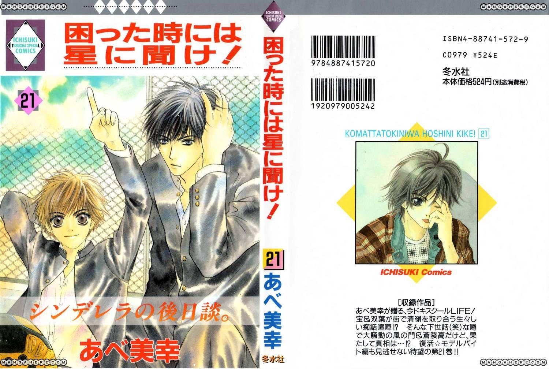 Komatta Toki ni wa Hoshi ni Kike! 59 Page 1