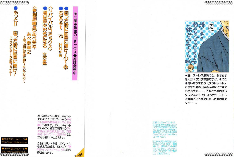 Komatta Toki ni wa Hoshi ni Kike! 59 Page 2