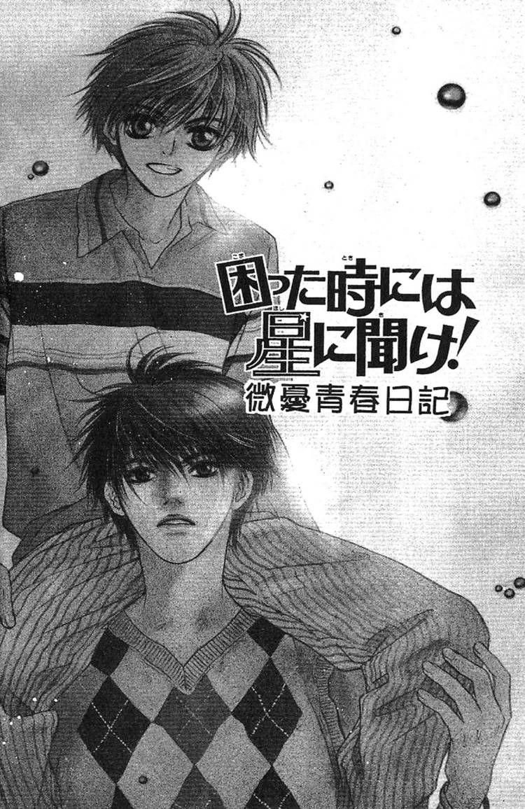 Komatta Toki ni wa Hoshi ni Kike! 60 Page 1