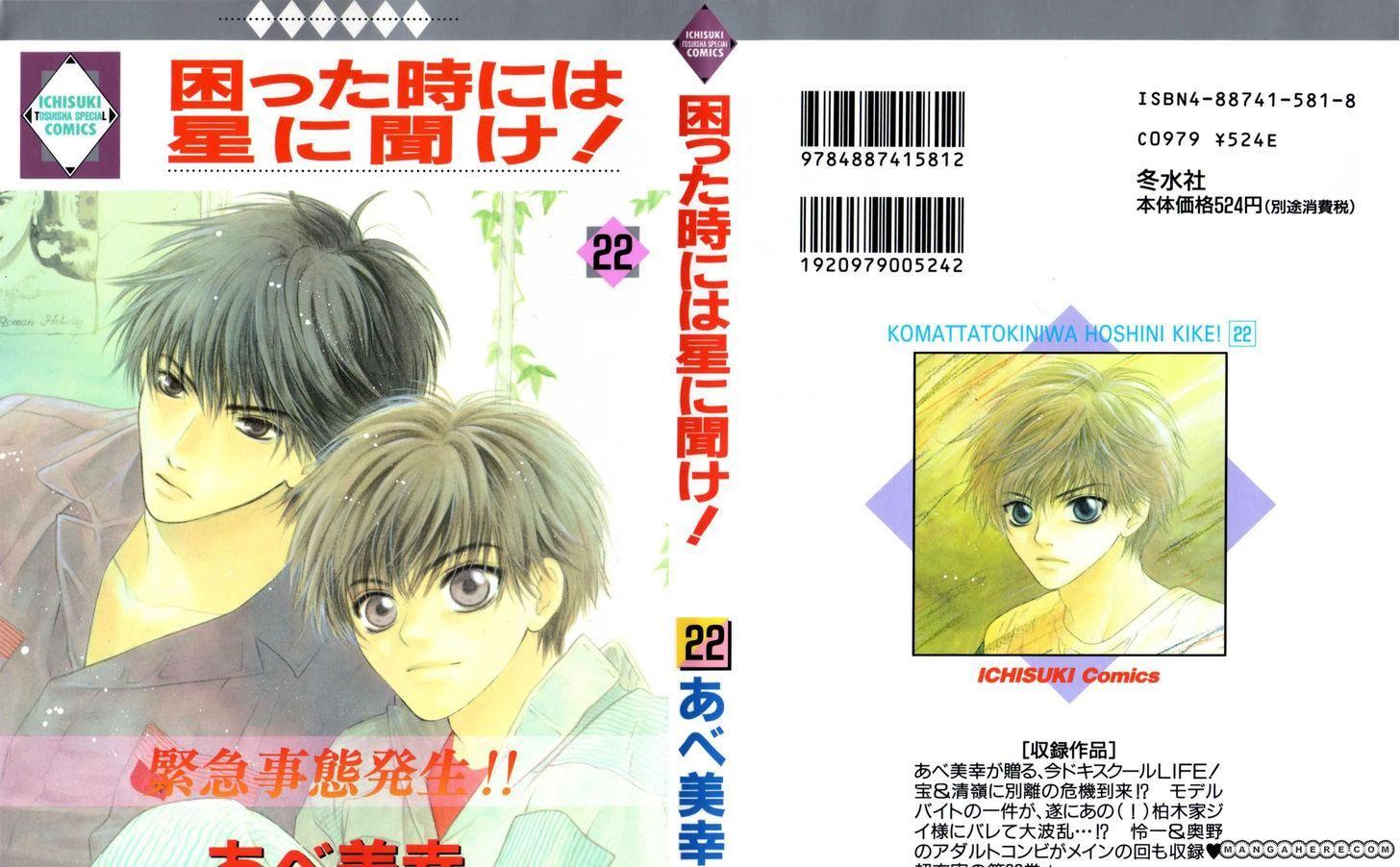 Komatta Toki ni wa Hoshi ni Kike! 62 Page 2