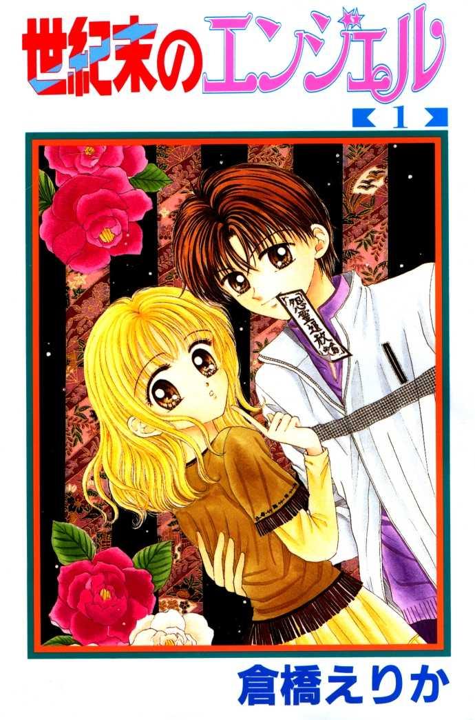 Seikimatsu no Angel 1 Page 2