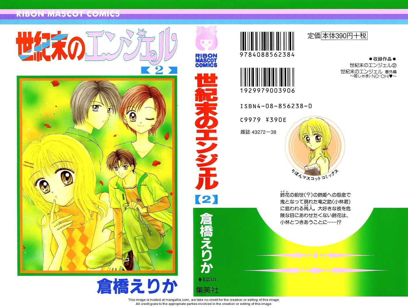 Seikimatsu no Angel 7 Page 1