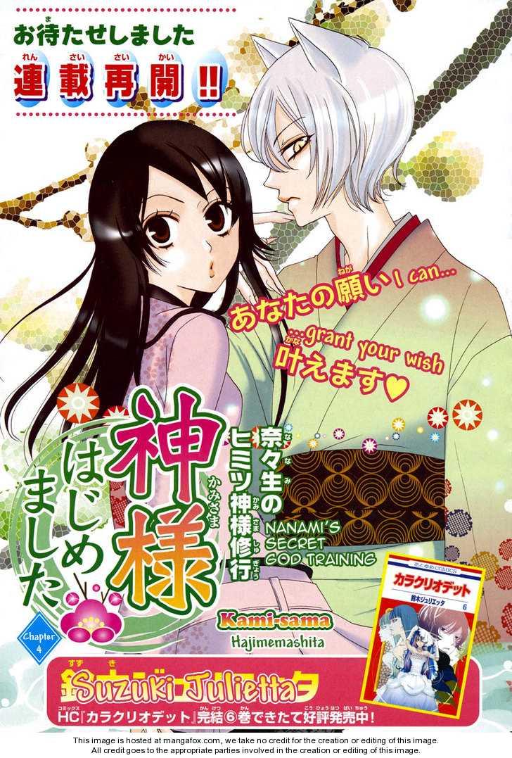 Kamisama Hajimemashita 4 Page 3