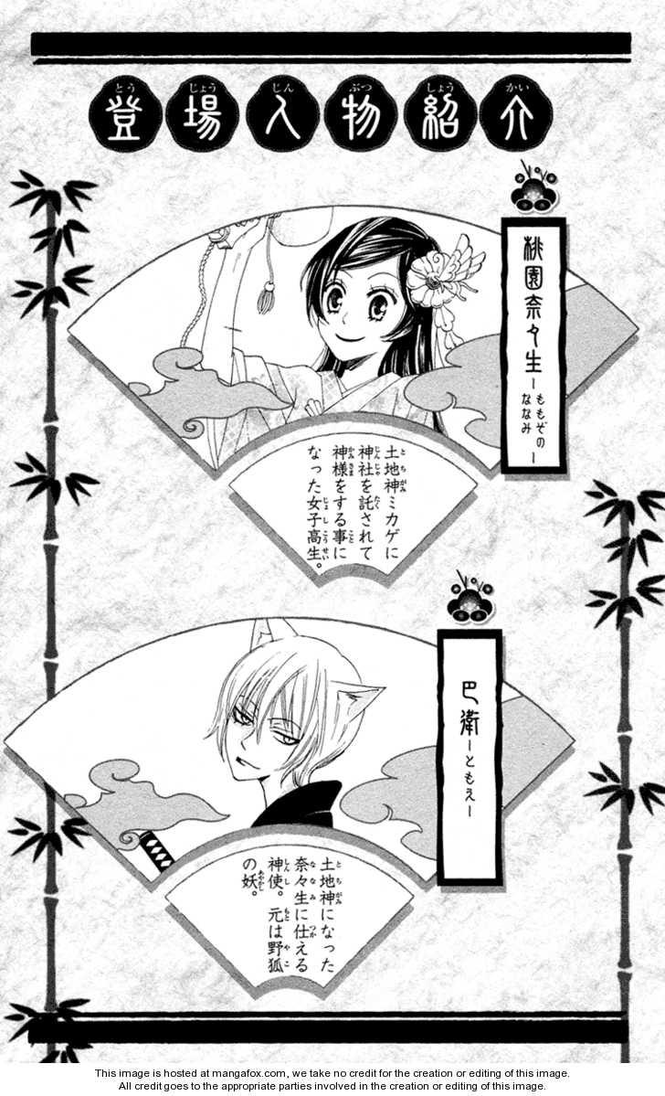 Kamisama Hajimemashita 13 Page 4
