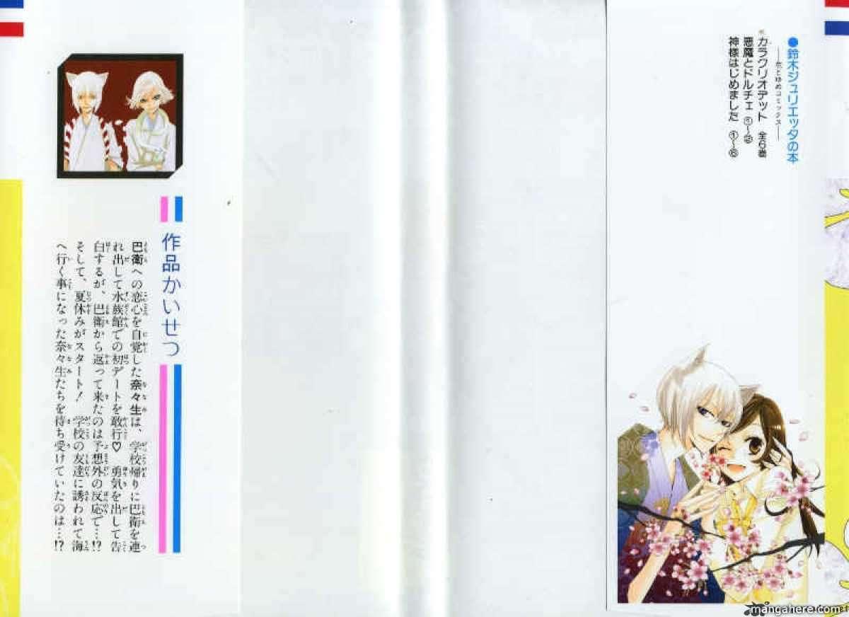 Kamisama Hajimemashita 19 Page 2