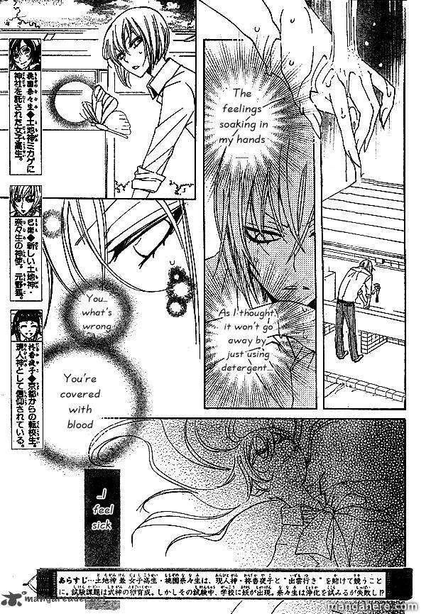 Kamisama Hajimemashita 34 Page 2