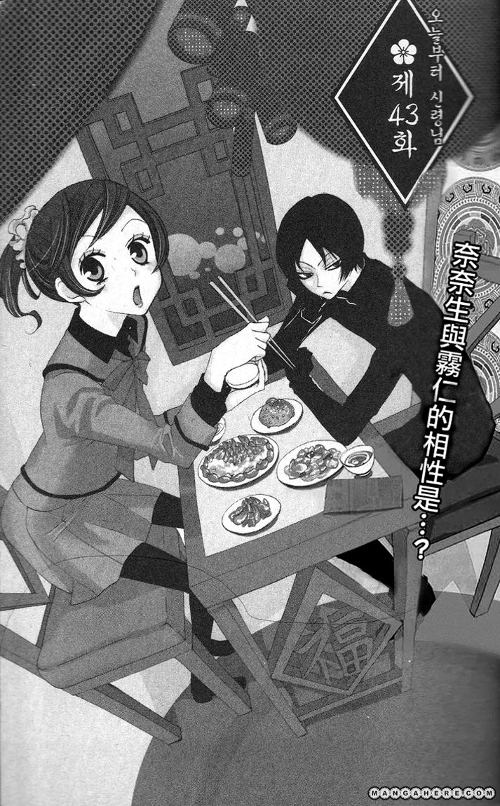 Kamisama Hajimemashita 43 Page 1