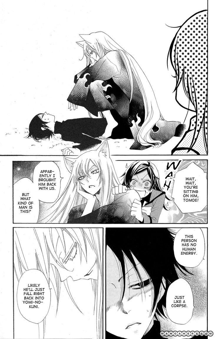 Kamisama Hajimemashita 46 Page 4