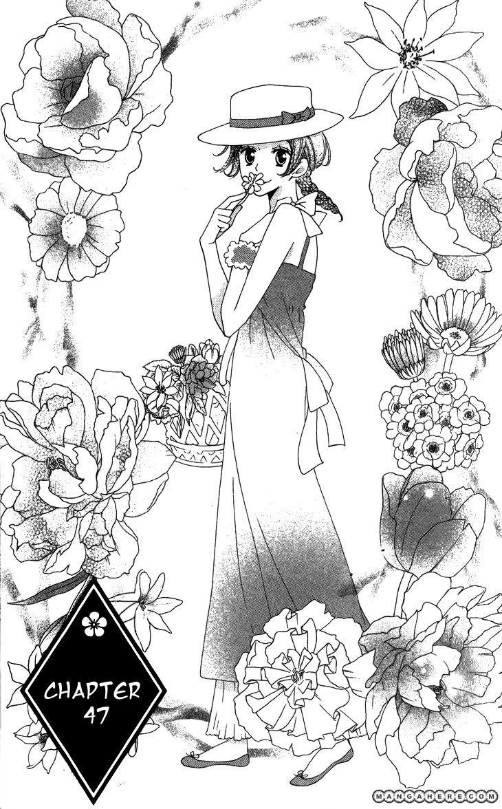 Kamisama Hajimemashita 47 Page 1