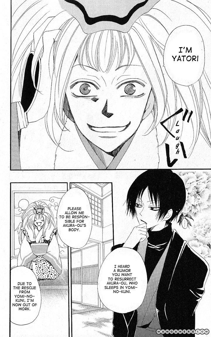 Kamisama Hajimemashita 51 Page 4