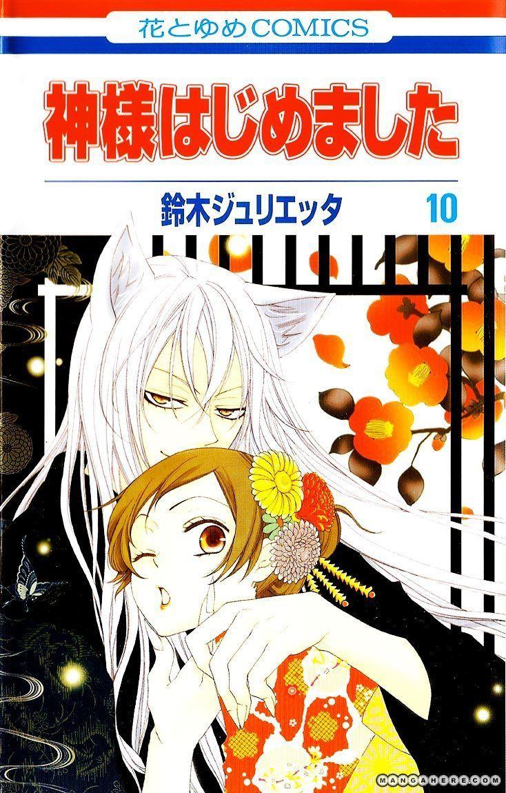 Kamisama Hajimemashita 55 Page 1