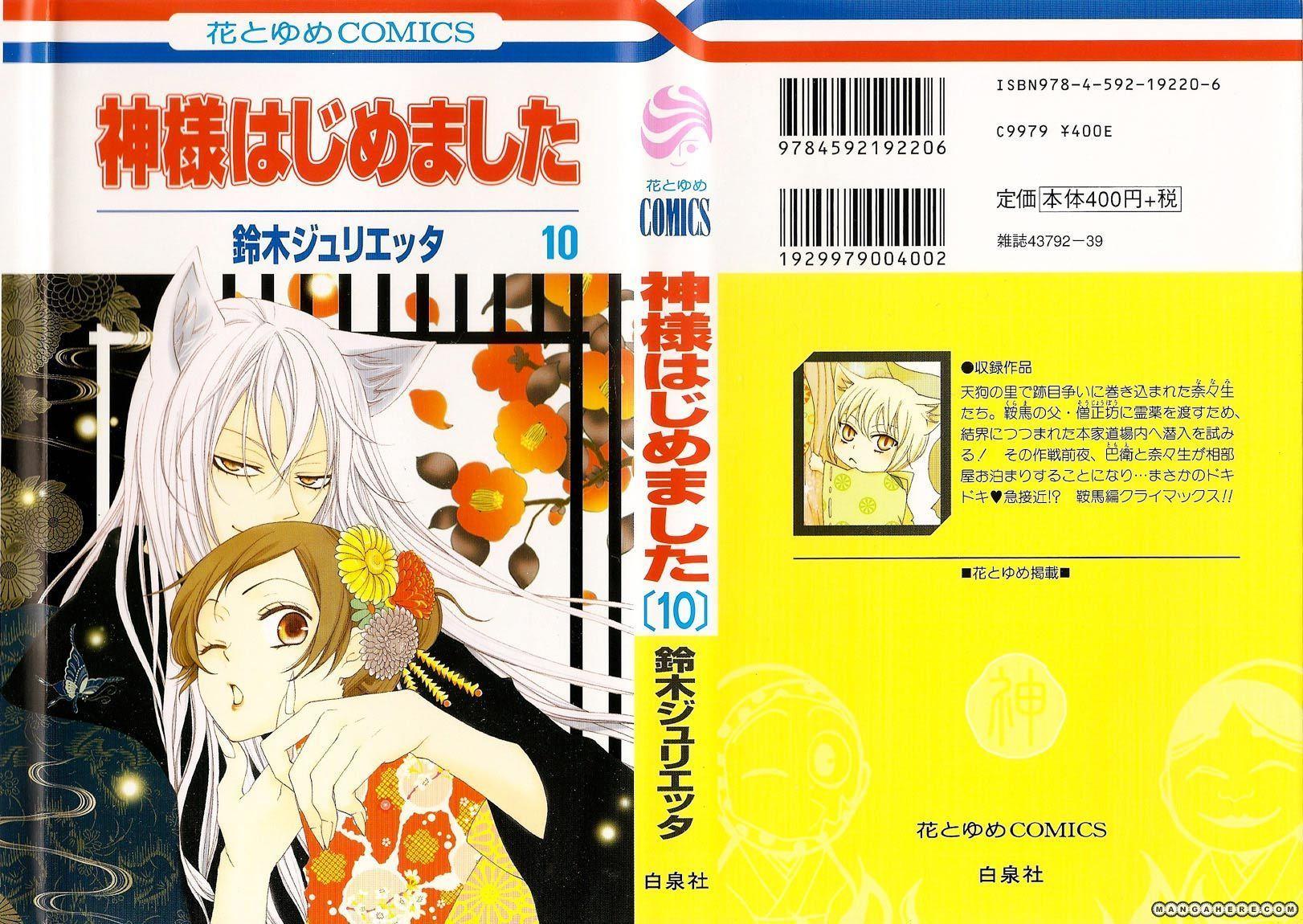 Kamisama Hajimemashita 55 Page 2