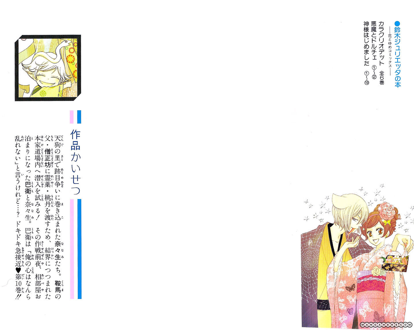Kamisama Hajimemashita 55 Page 3