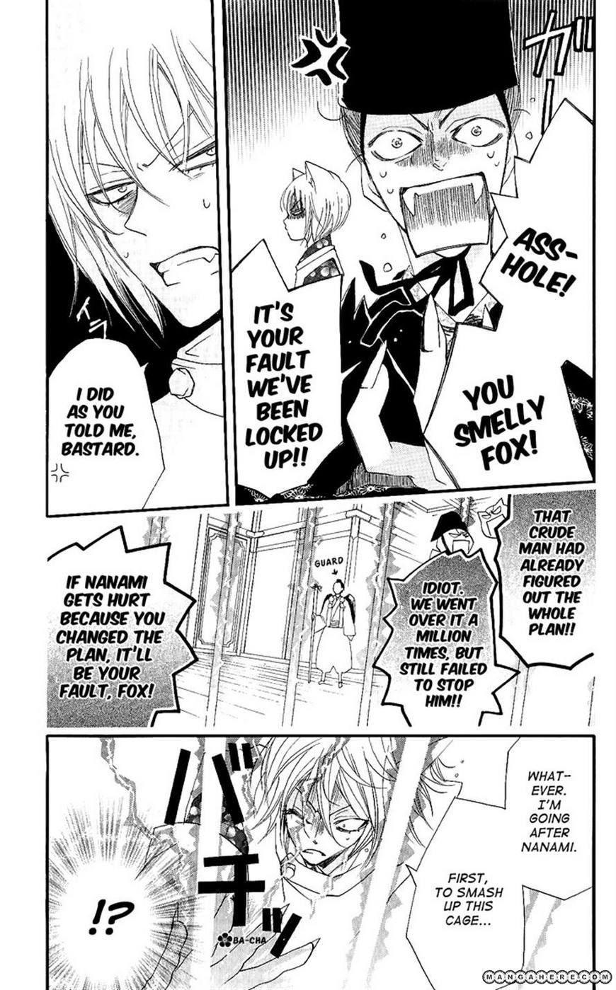 Kamisama Hajimemashita 57 Page 3