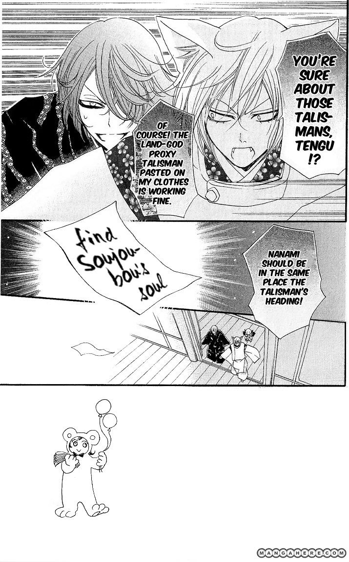 Kamisama Hajimemashita 59 Page 3