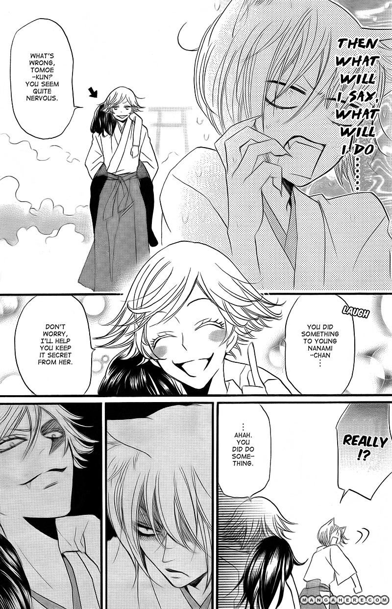 Kamisama Hajimemashita 63 Page 4