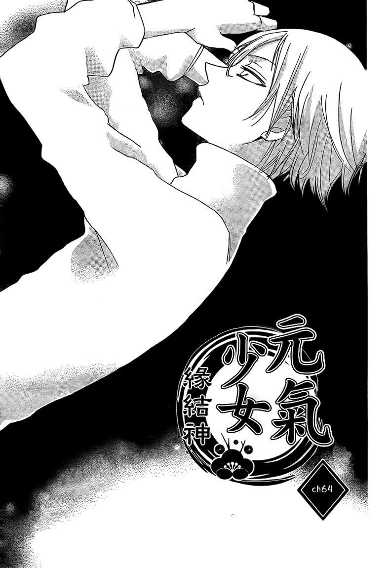 Kamisama Hajimemashita 64 Page 3