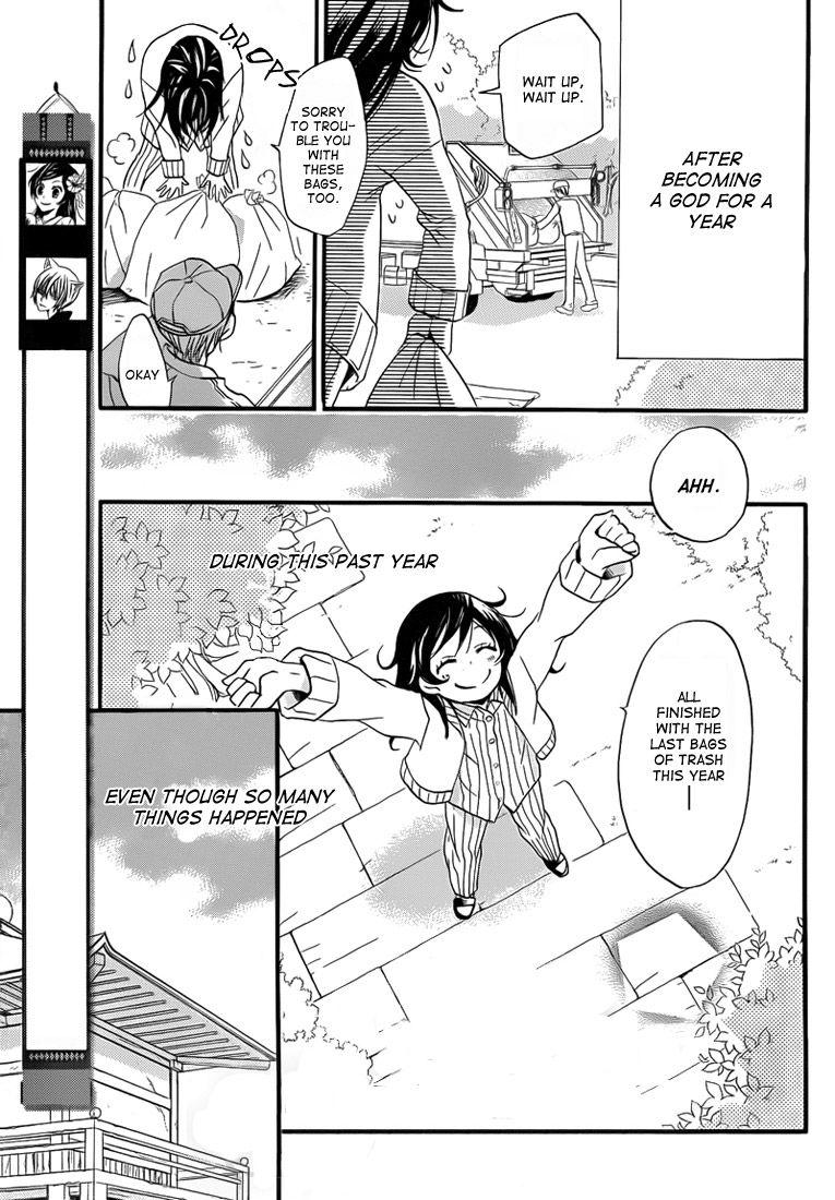 Kamisama Hajimemashita 65 Page 1