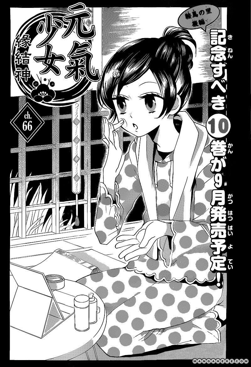 Kamisama Hajimemashita 66 Page 1